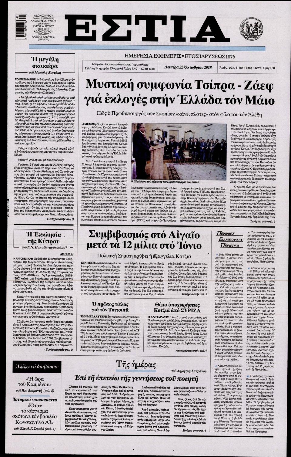 Πρωτοσέλιδο Εφημερίδας - ΕΣΤΙΑ - 2018-10-22