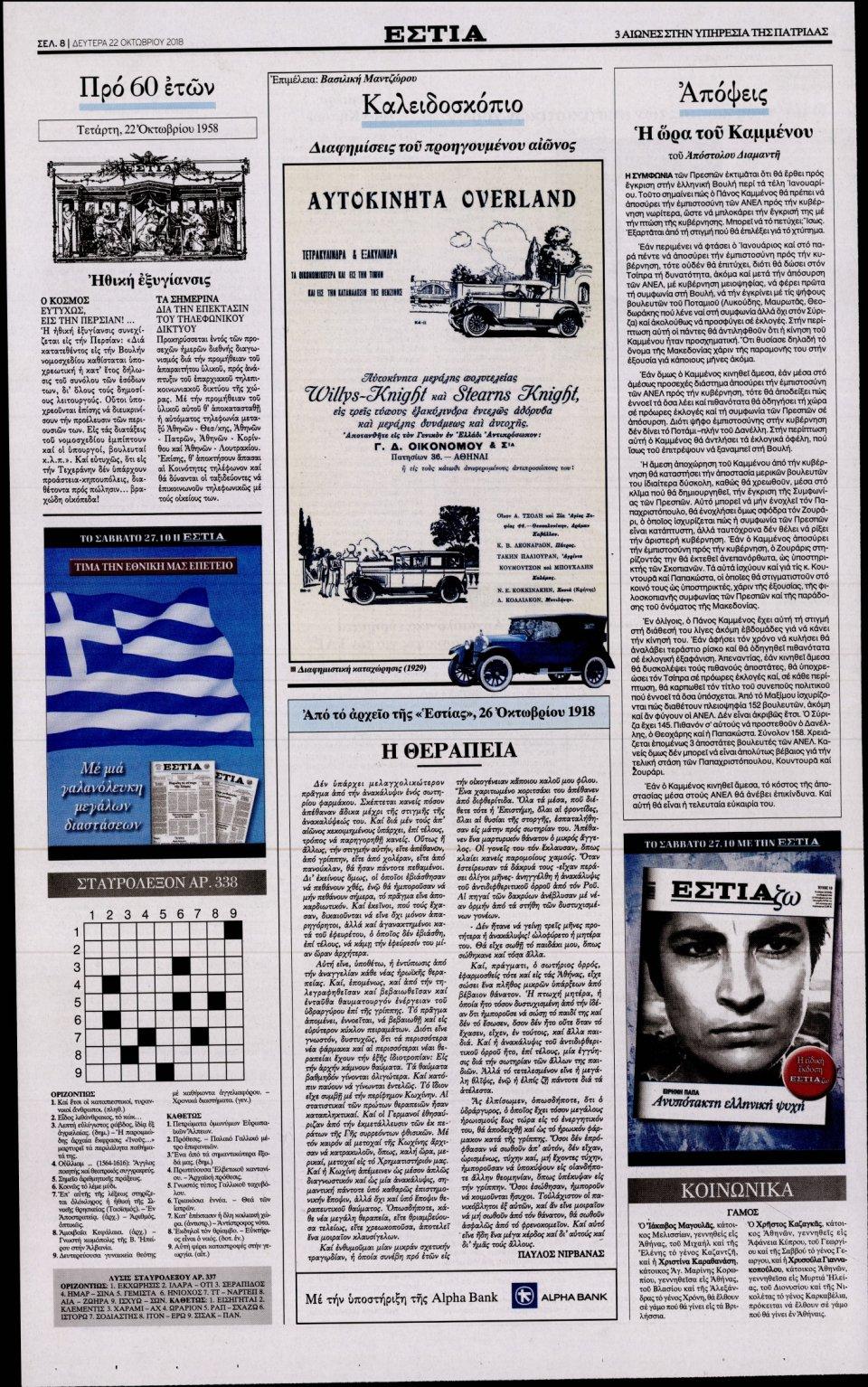 Οπισθόφυλλο Εφημερίδας - ΕΣΤΙΑ - 2018-10-22