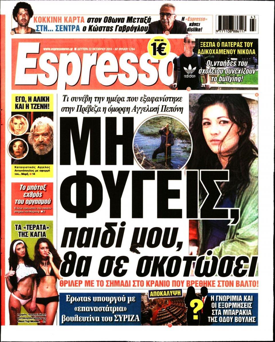Πρωτοσέλιδο Εφημερίδας - ESPRESSO - 2018-10-22