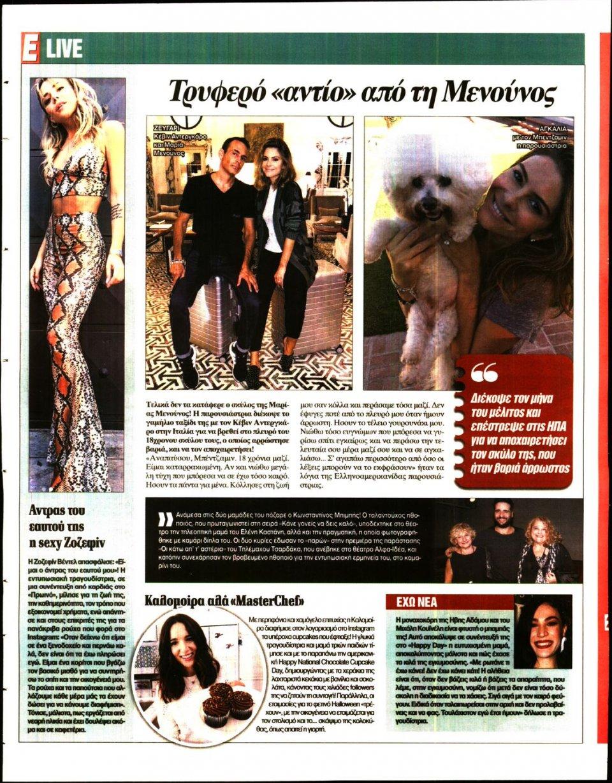 Οπισθόφυλλο Εφημερίδας - ESPRESSO - 2018-10-22