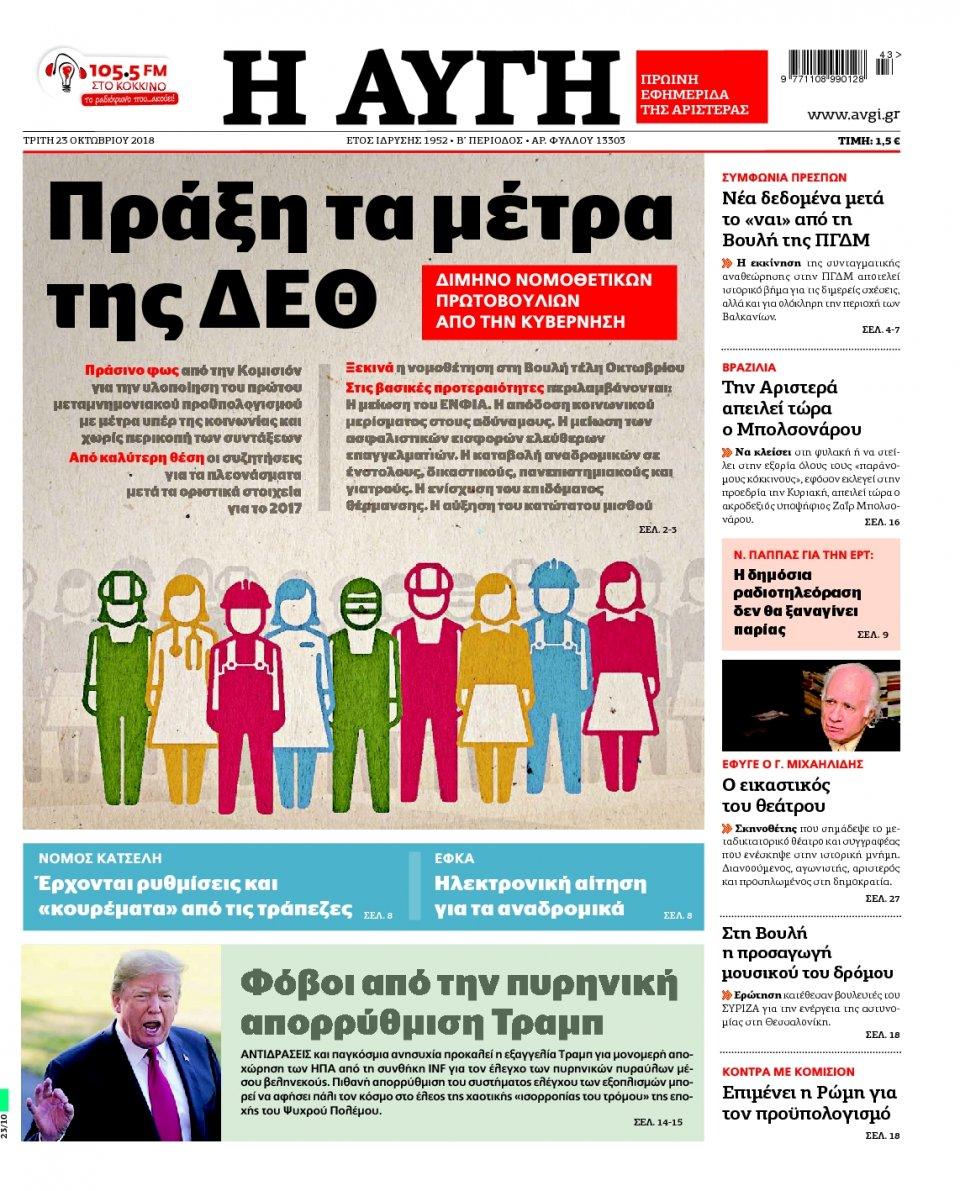 Πρωτοσέλιδο Εφημερίδας - ΑΥΓΗ - 2018-10-23