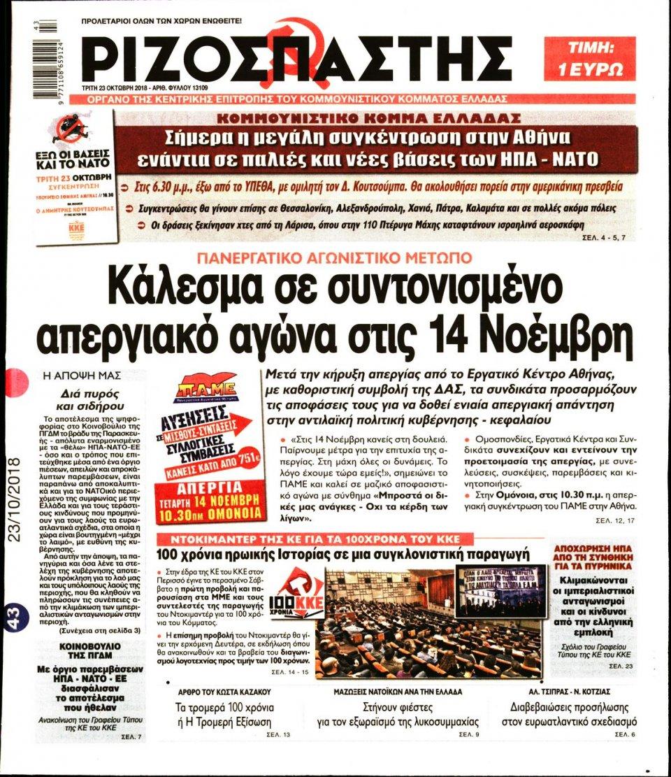 Πρωτοσέλιδο Εφημερίδας - ΡΙΖΟΣΠΑΣΤΗΣ - 2018-10-23