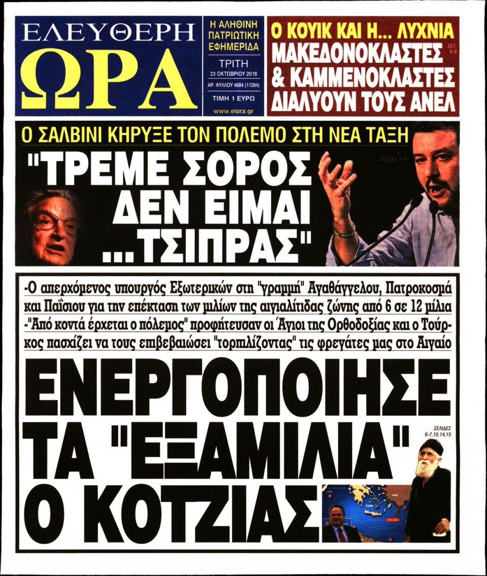 Πρωτοσέλιδο Εφημερίδας - ΕΛΕΥΘΕΡΗ ΩΡΑ - 2018-10-23