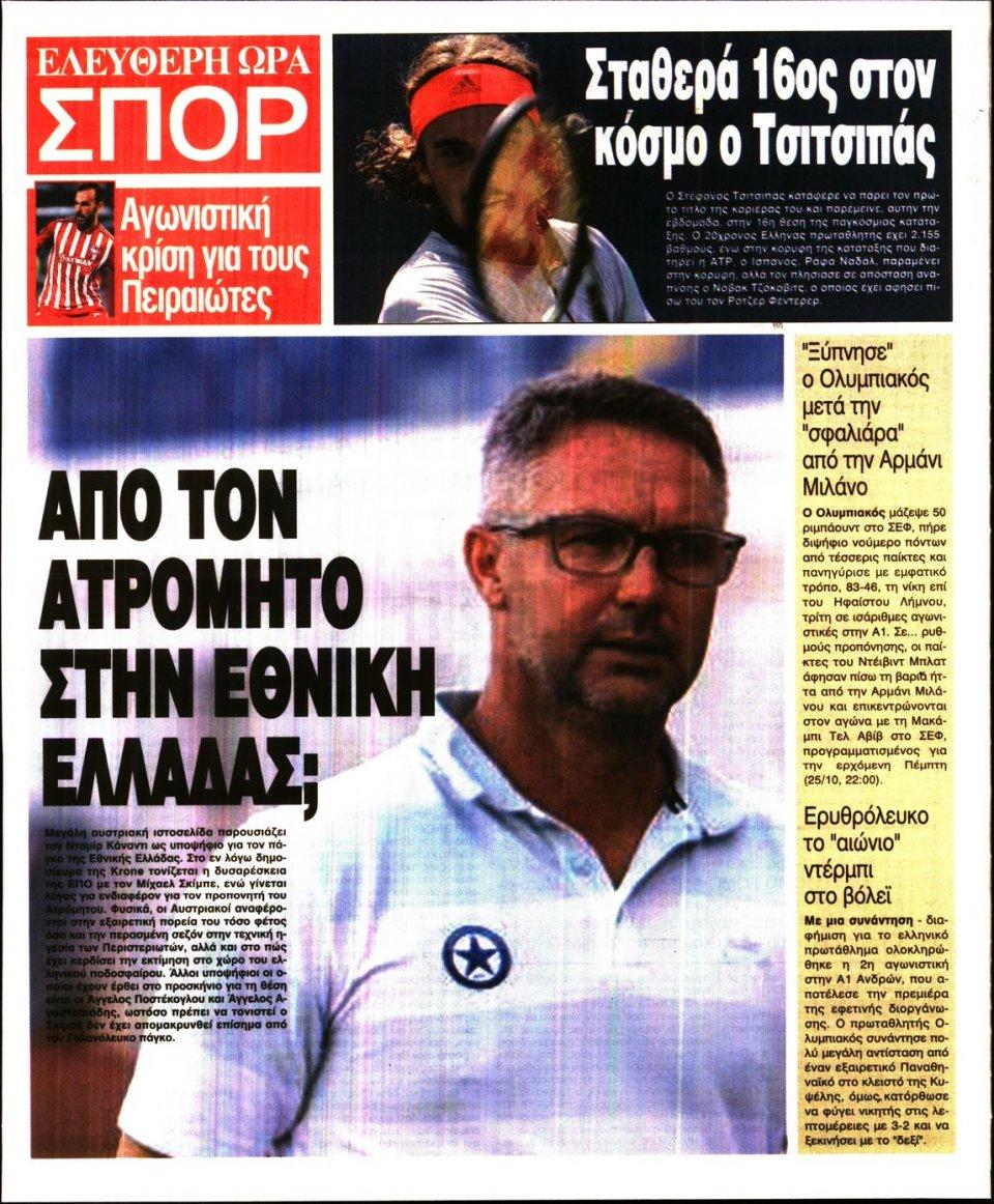 Οπισθόφυλλο Εφημερίδας - ΕΛΕΥΘΕΡΗ ΩΡΑ - 2018-10-23