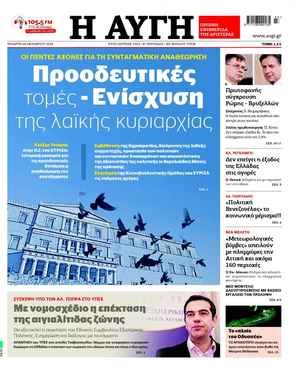 Πρωτοσέλιδο Εφημερίδας - ΑΥΓΗ - 2018-10-24