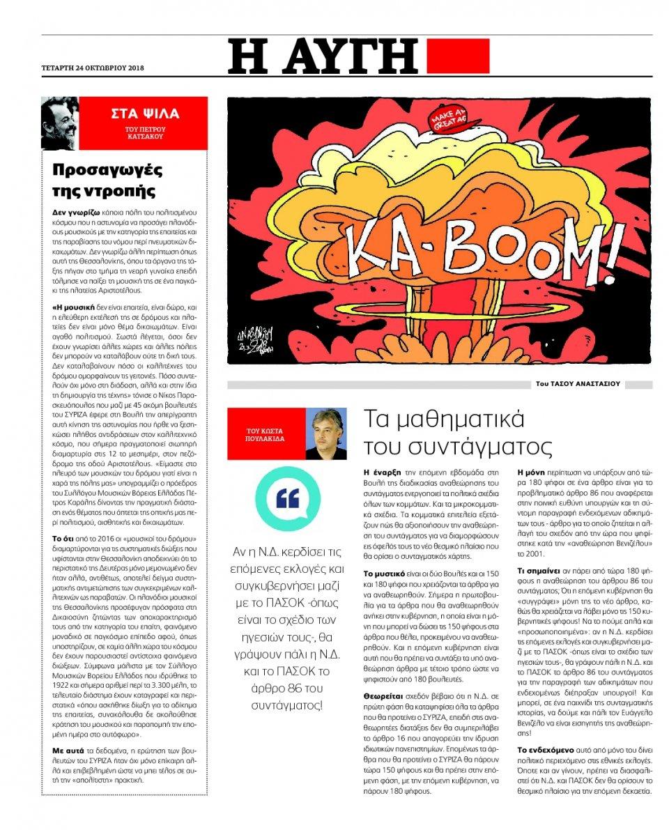 Οπισθόφυλλο Εφημερίδας - ΑΥΓΗ - 2018-10-24