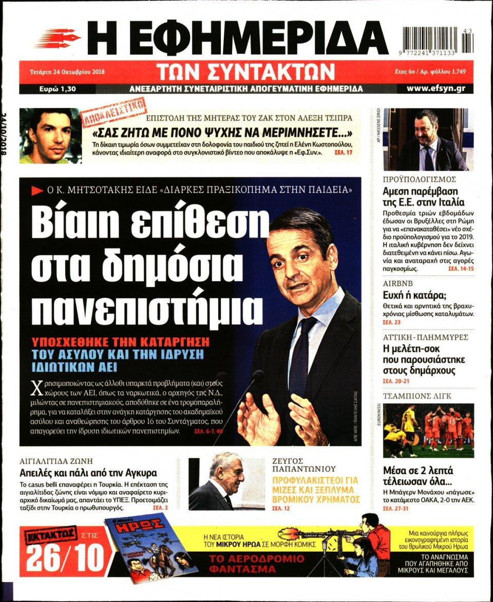 Πρωτοσέλιδο Εφημερίδας - Η ΕΦΗΜΕΡΙΔΑ ΤΩΝ ΣΥΝΤΑΚΤΩΝ - 2018-10-24