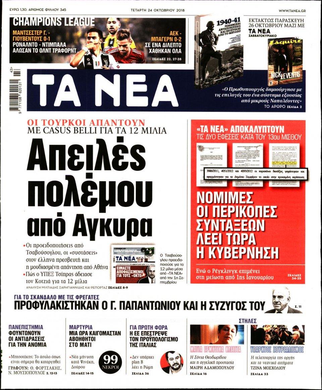 Πρωτοσέλιδο Εφημερίδας - ΤΑ ΝΕΑ - 2018-10-24