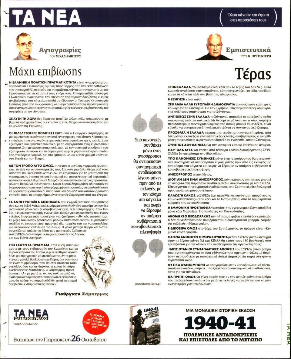Οπισθόφυλλο Εφημερίδας - ΤΑ ΝΕΑ - 2018-10-24