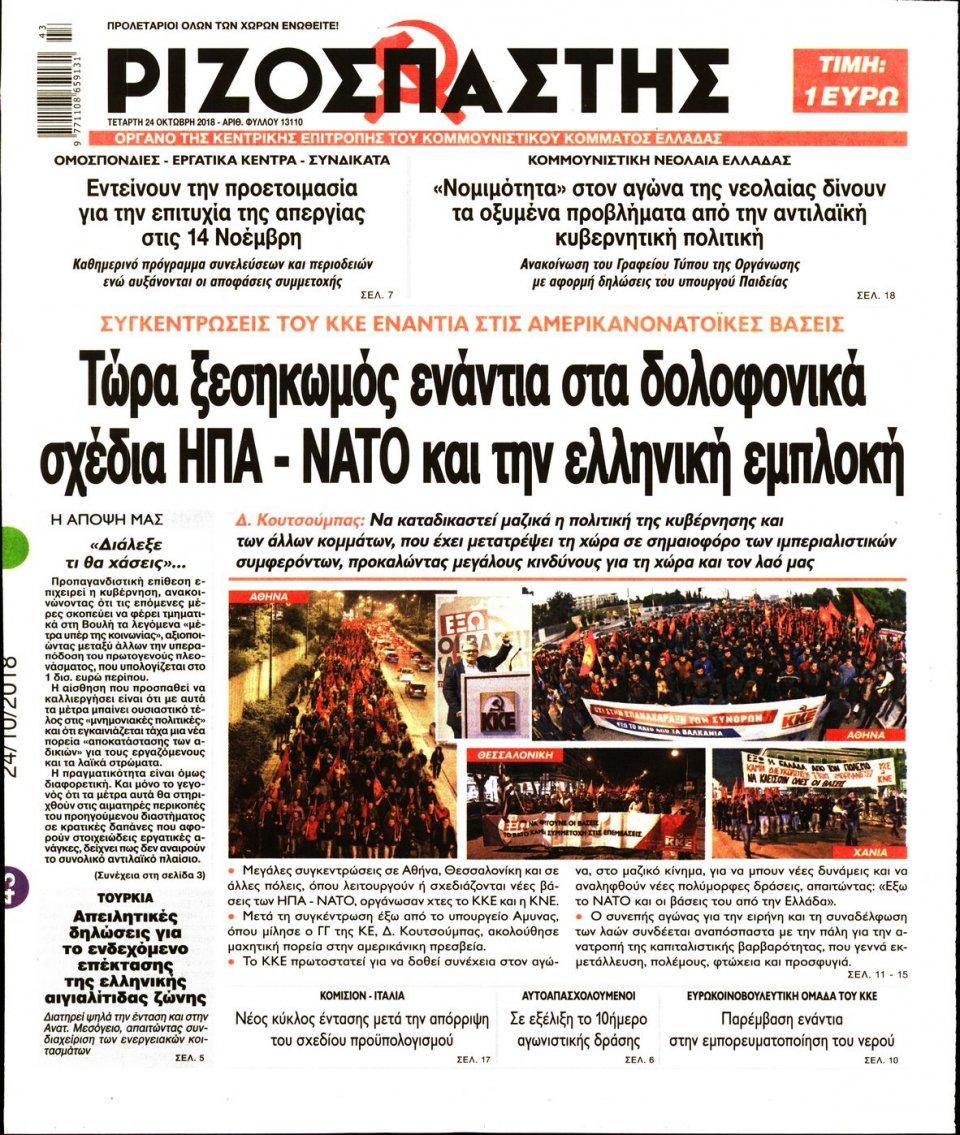 Πρωτοσέλιδο Εφημερίδας - ΡΙΖΟΣΠΑΣΤΗΣ - 2018-10-24
