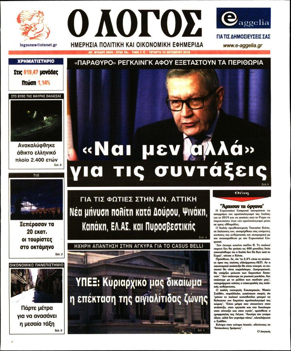 Πρωτοσέλιδο Εφημερίδας - Ο ΛΟΓΟΣ - 2018-10-24