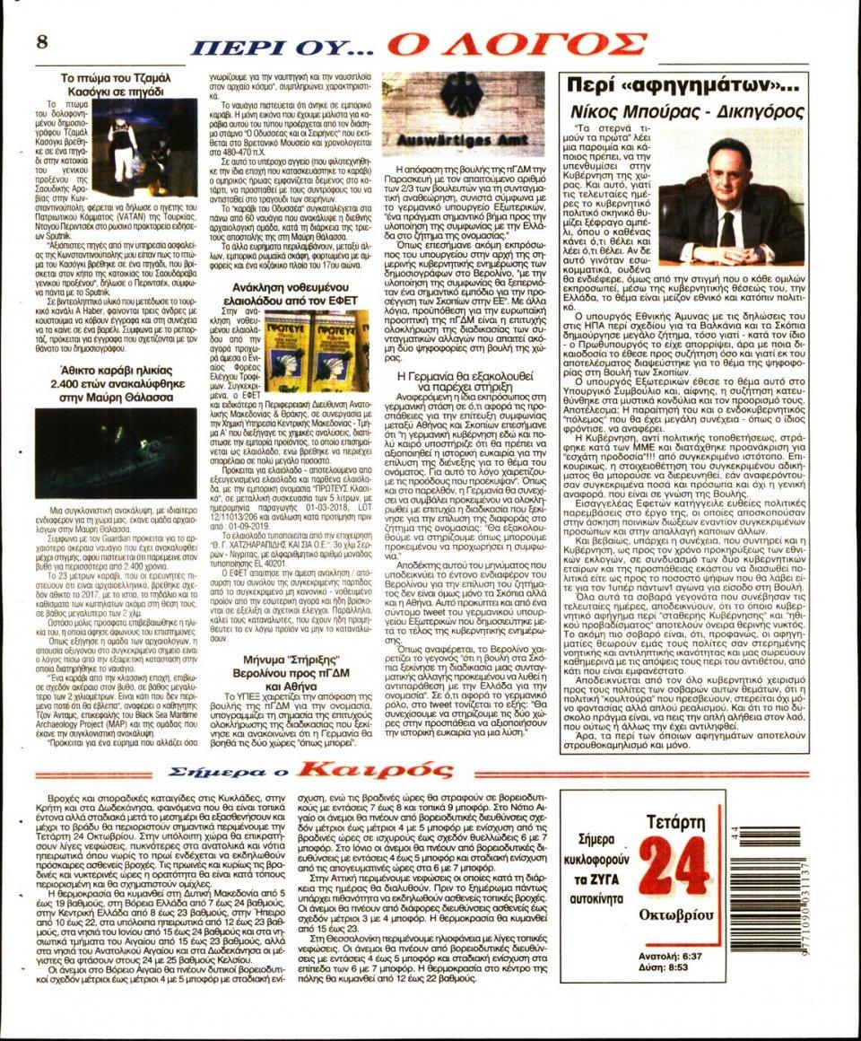Οπισθόφυλλο Εφημερίδας - Ο ΛΟΓΟΣ - 2018-10-24