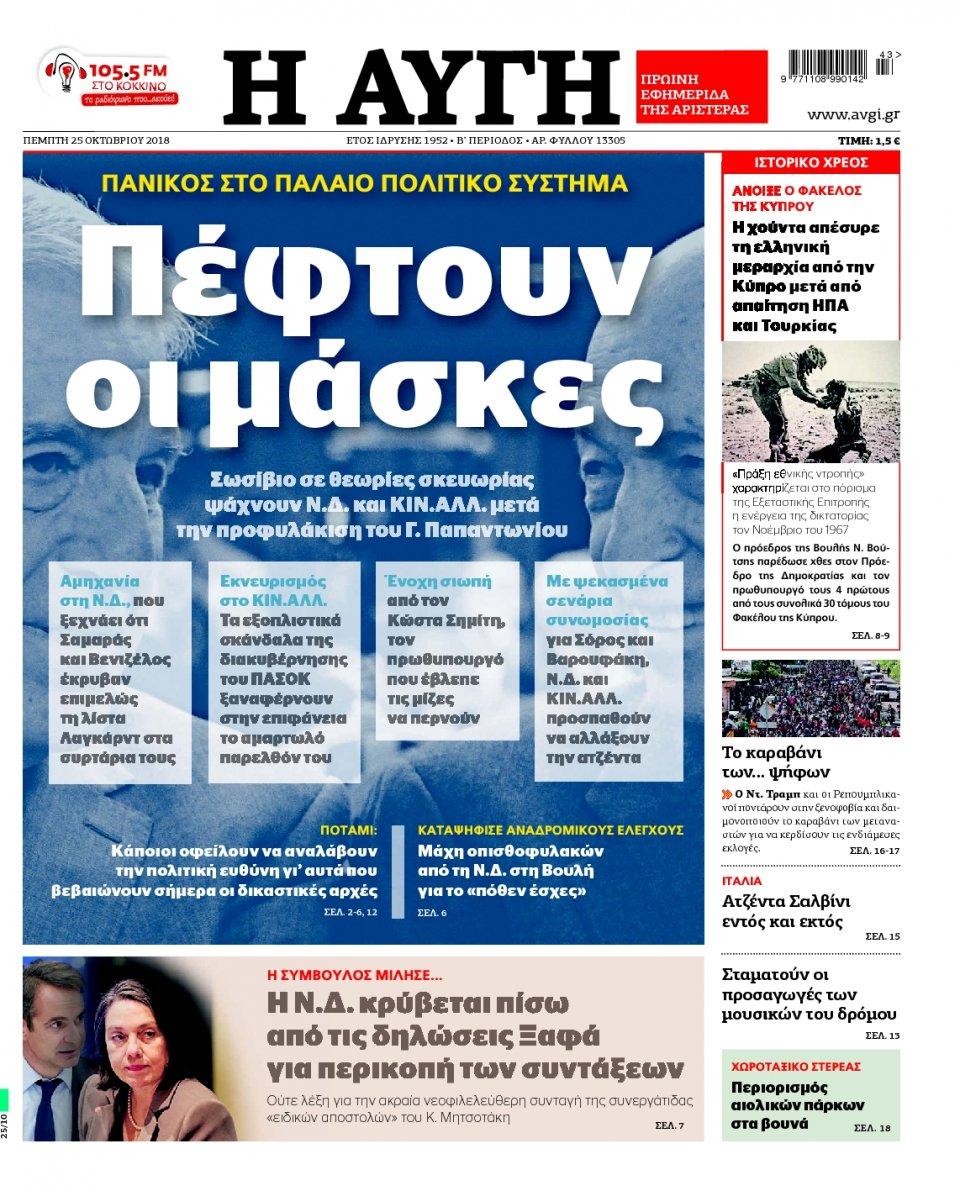 Πρωτοσέλιδο Εφημερίδας - ΑΥΓΗ - 2018-10-25