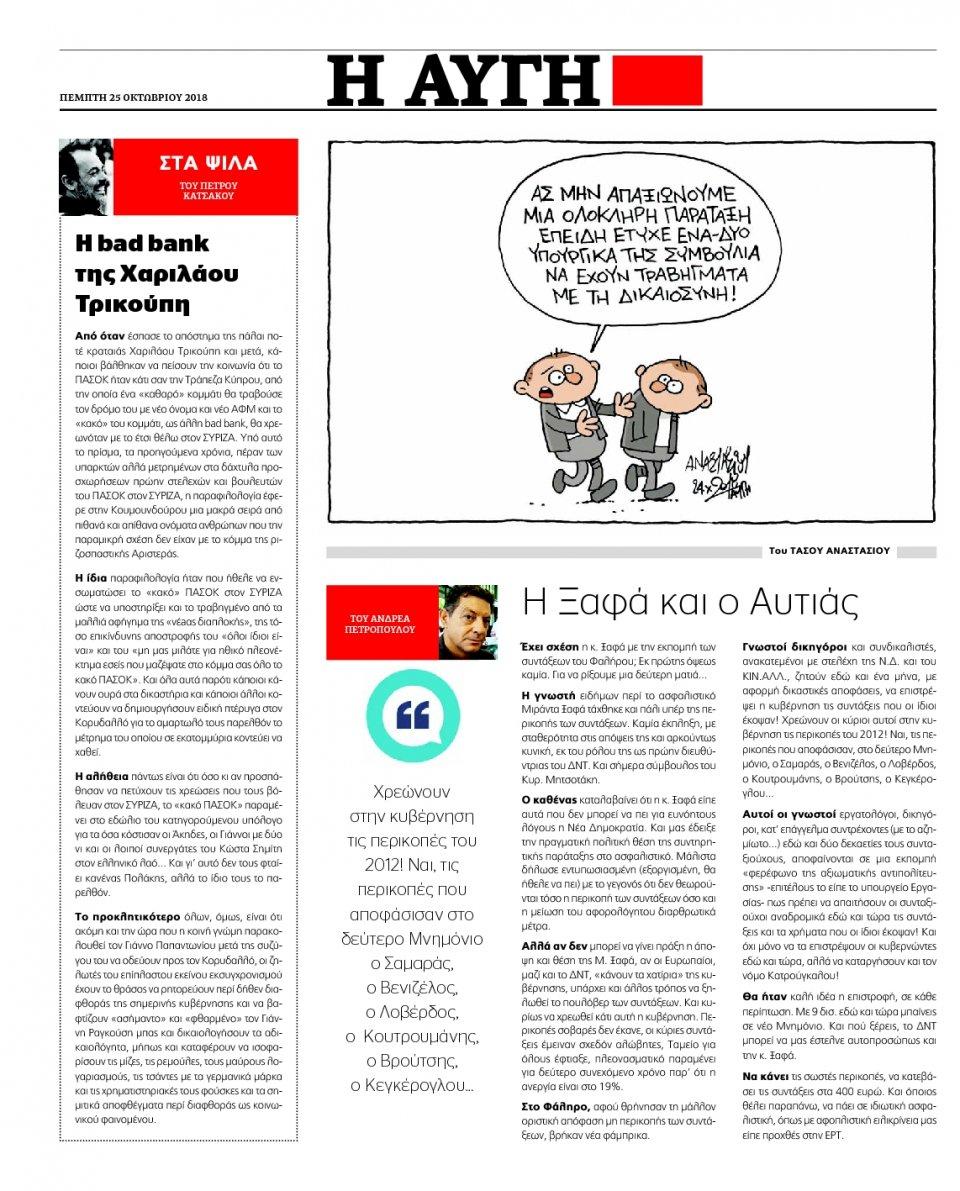 Οπισθόφυλλο Εφημερίδας - ΑΥΓΗ - 2018-10-25