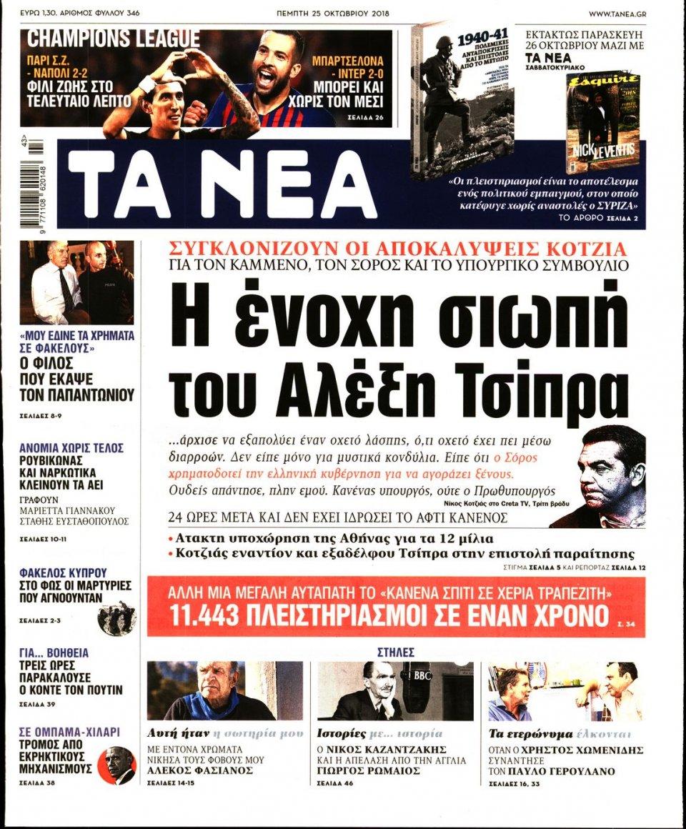 Πρωτοσέλιδο Εφημερίδας - ΤΑ ΝΕΑ - 2018-10-25