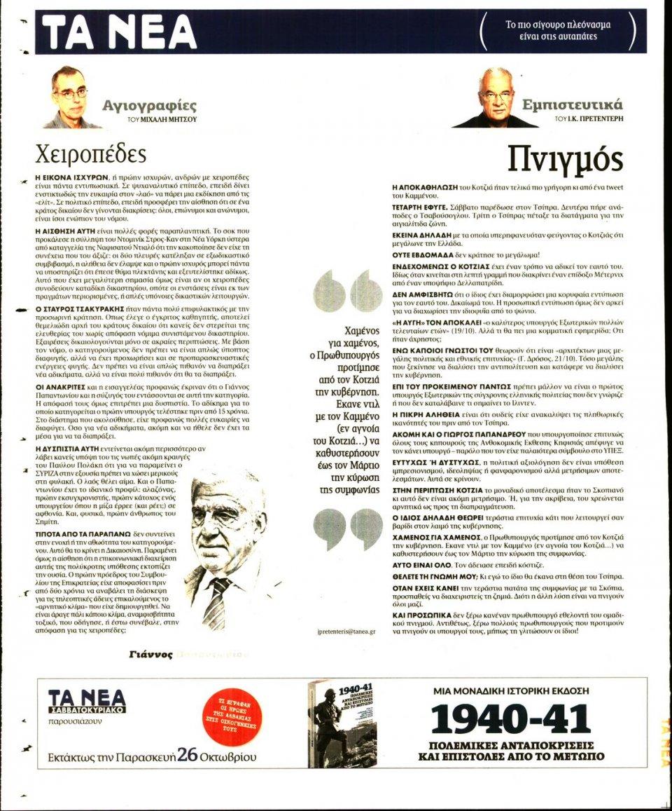 Οπισθόφυλλο Εφημερίδας - ΤΑ ΝΕΑ - 2018-10-25