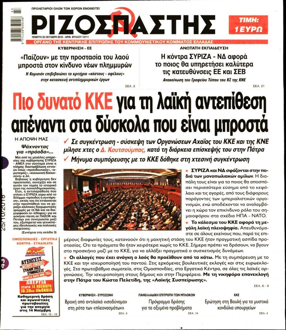 Πρωτοσέλιδο Εφημερίδας - ΡΙΖΟΣΠΑΣΤΗΣ - 2018-10-25