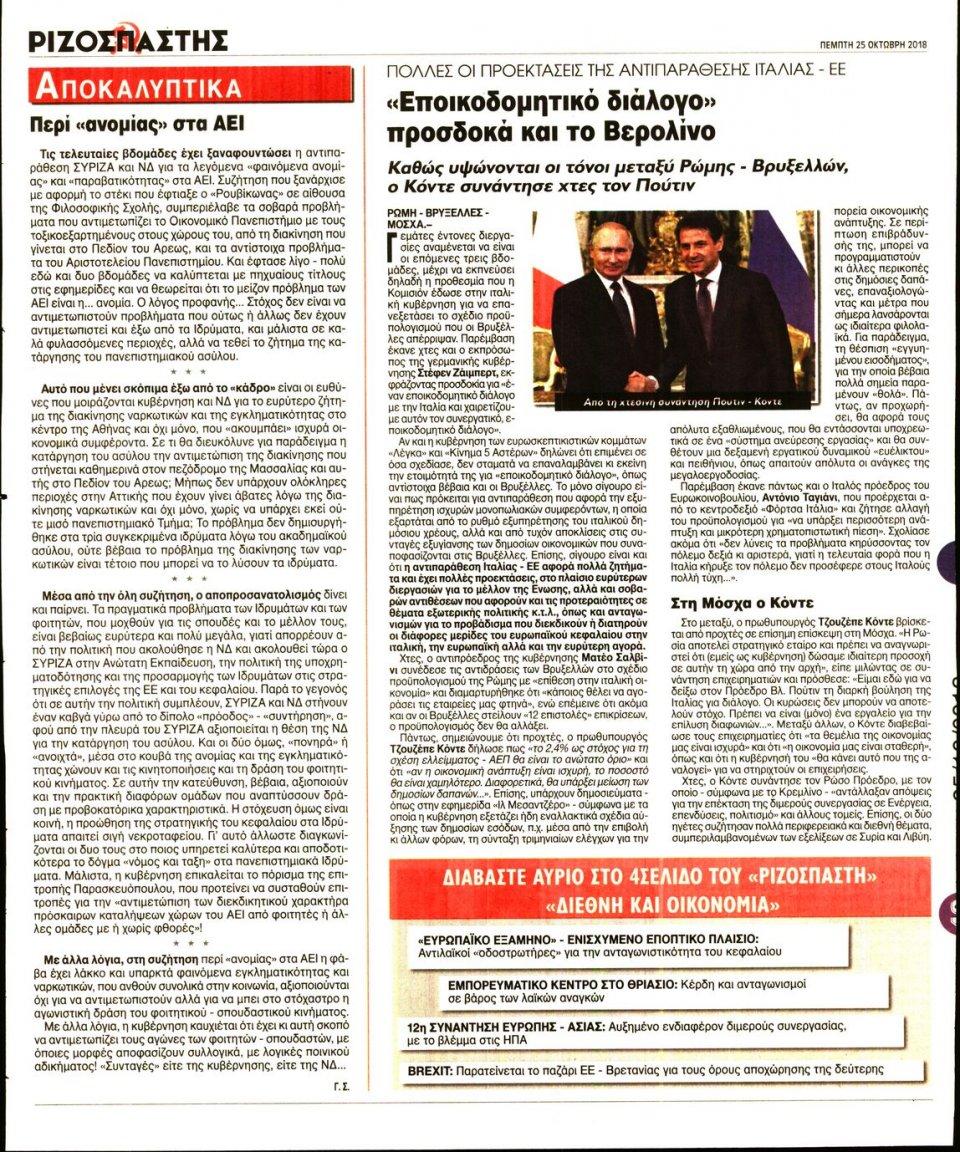 Οπισθόφυλλο Εφημερίδας - ΡΙΖΟΣΠΑΣΤΗΣ - 2018-10-25