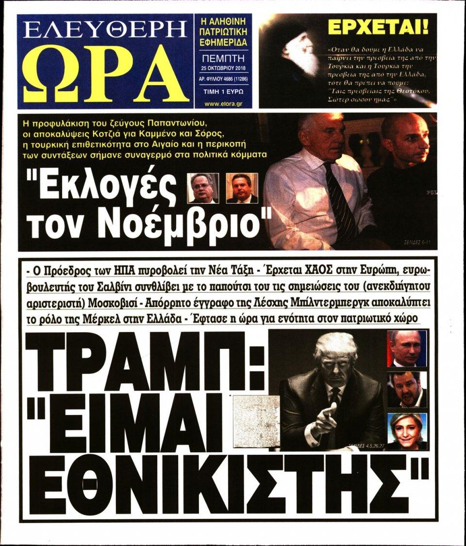 Πρωτοσέλιδο Εφημερίδας - ΕΛΕΥΘΕΡΗ ΩΡΑ - 2018-10-25