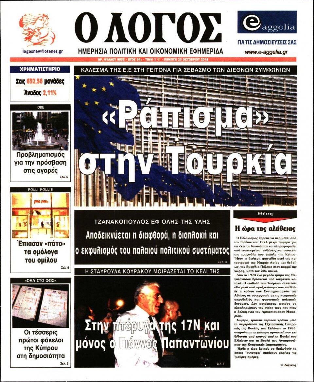 Πρωτοσέλιδο Εφημερίδας - Ο ΛΟΓΟΣ - 2018-10-25