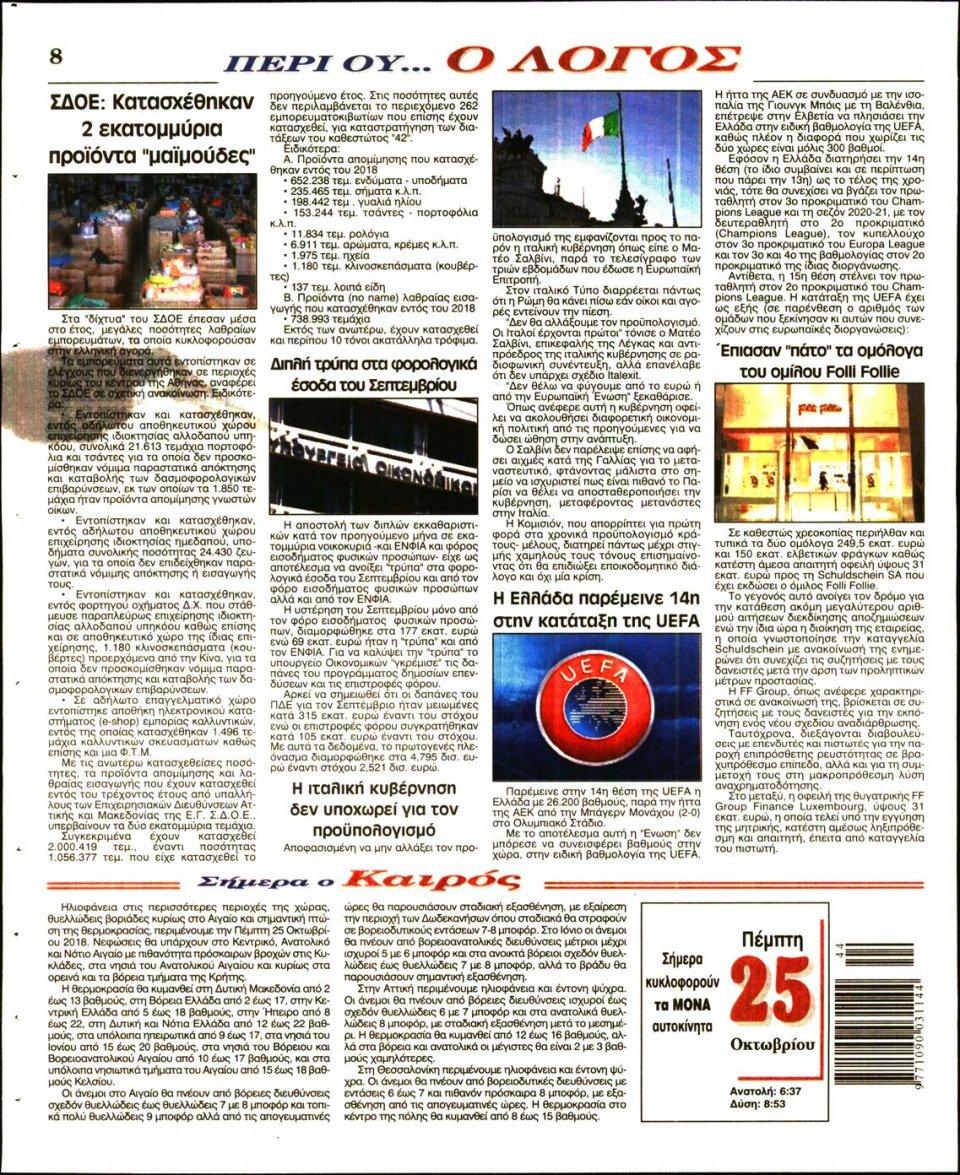 Οπισθόφυλλο Εφημερίδας - Ο ΛΟΓΟΣ - 2018-10-25