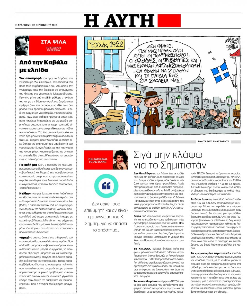 Οπισθόφυλλο Εφημερίδας - ΑΥΓΗ - 2018-10-26