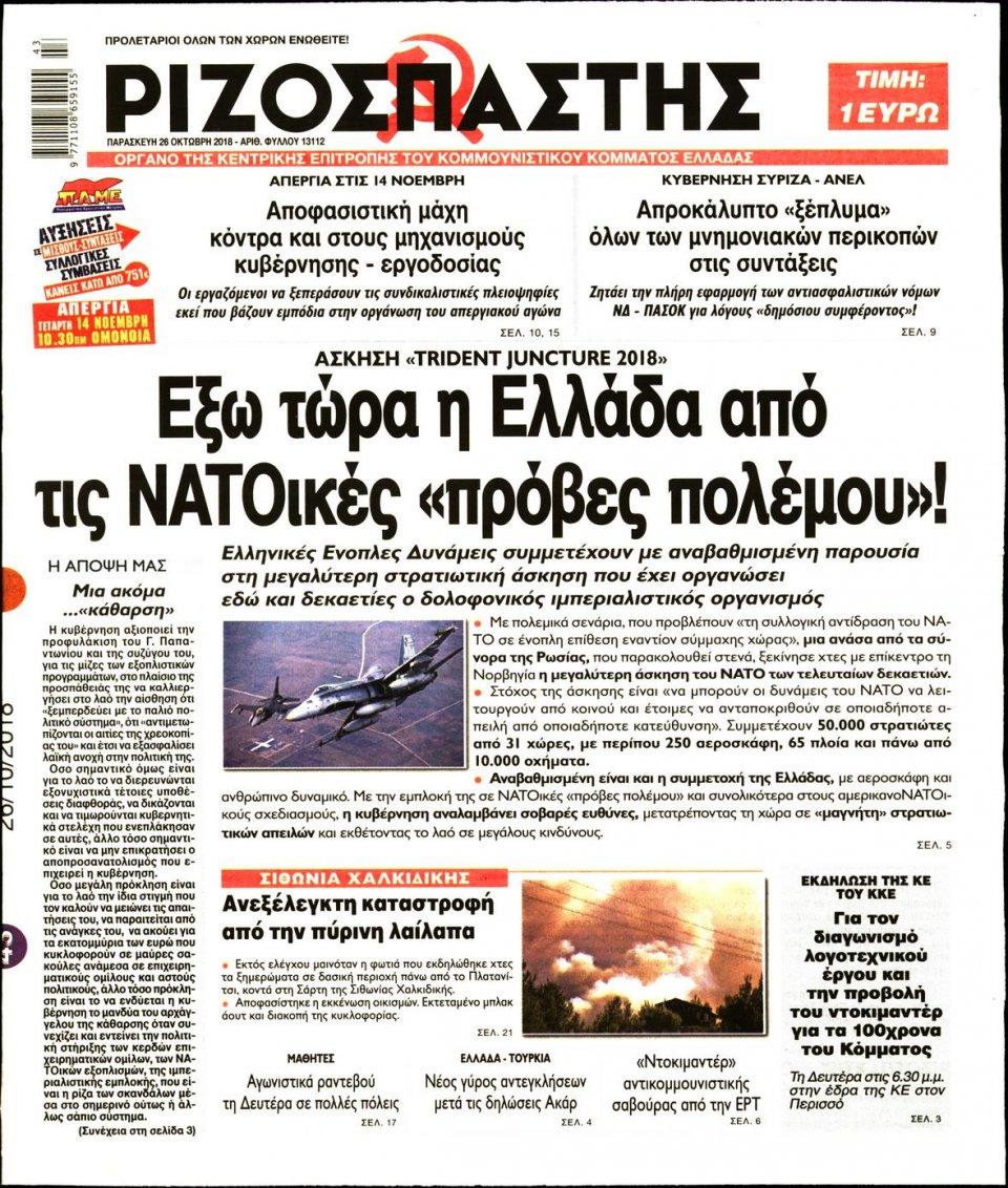 Πρωτοσέλιδο Εφημερίδας - ΡΙΖΟΣΠΑΣΤΗΣ - 2018-10-26