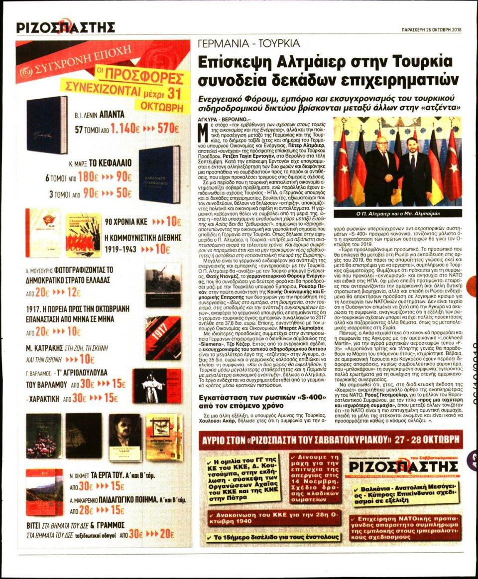 Οπισθόφυλλο Εφημερίδας - ΡΙΖΟΣΠΑΣΤΗΣ - 2018-10-26