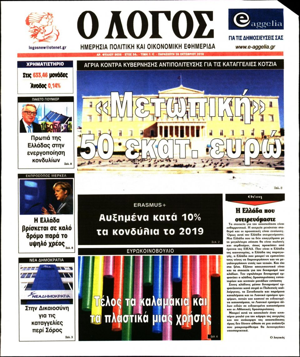 Πρωτοσέλιδο Εφημερίδας - Ο ΛΟΓΟΣ - 2018-10-26