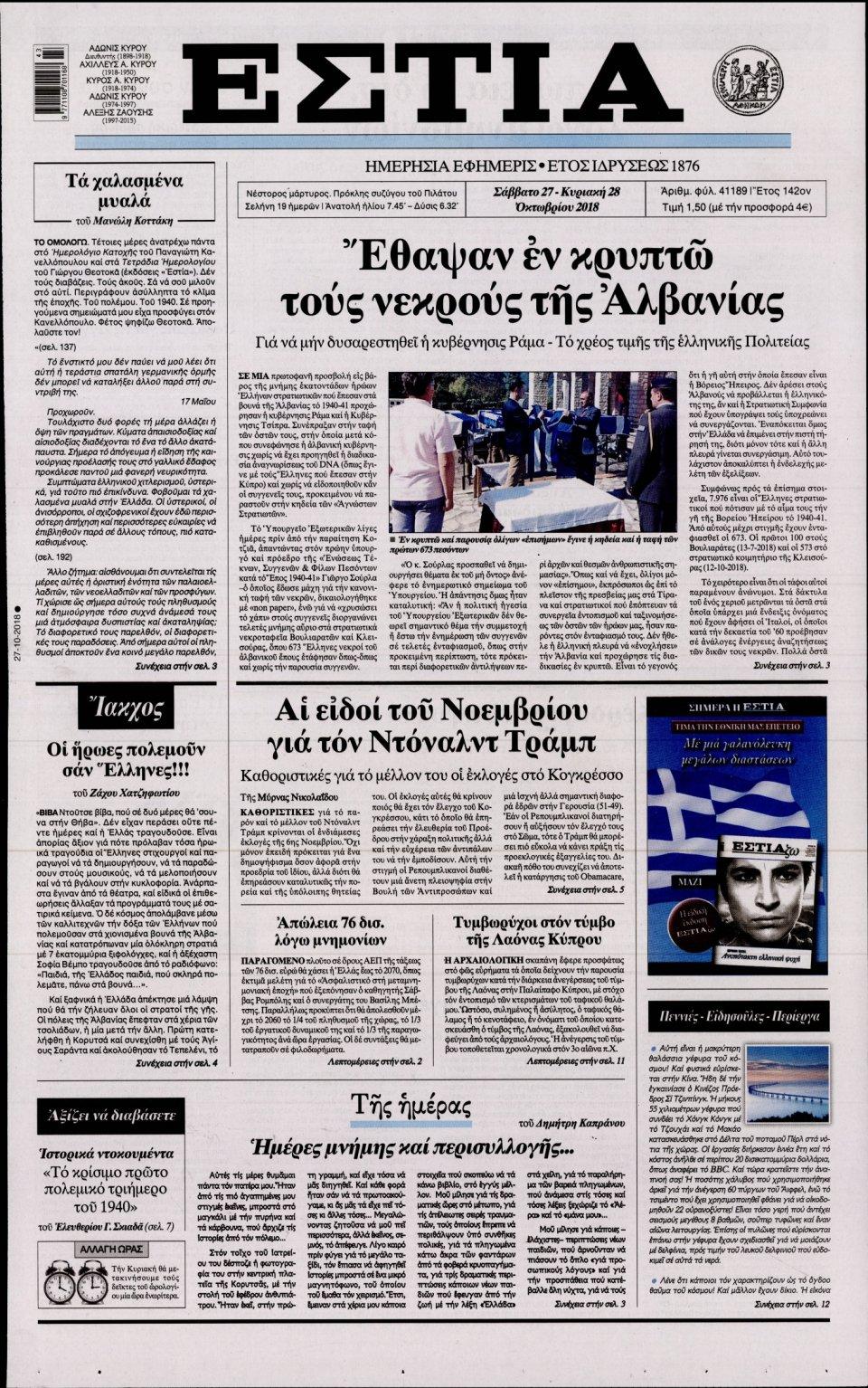 Πρωτοσέλιδο Εφημερίδας - ΕΣΤΙΑ - 2018-10-27