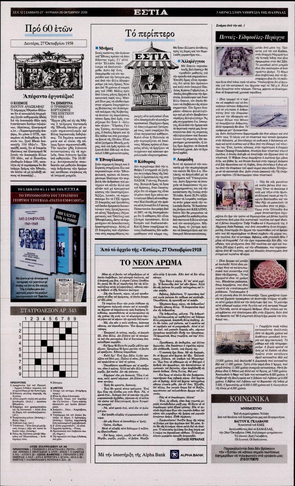 Οπισθόφυλλο Εφημερίδας - ΕΣΤΙΑ - 2018-10-27