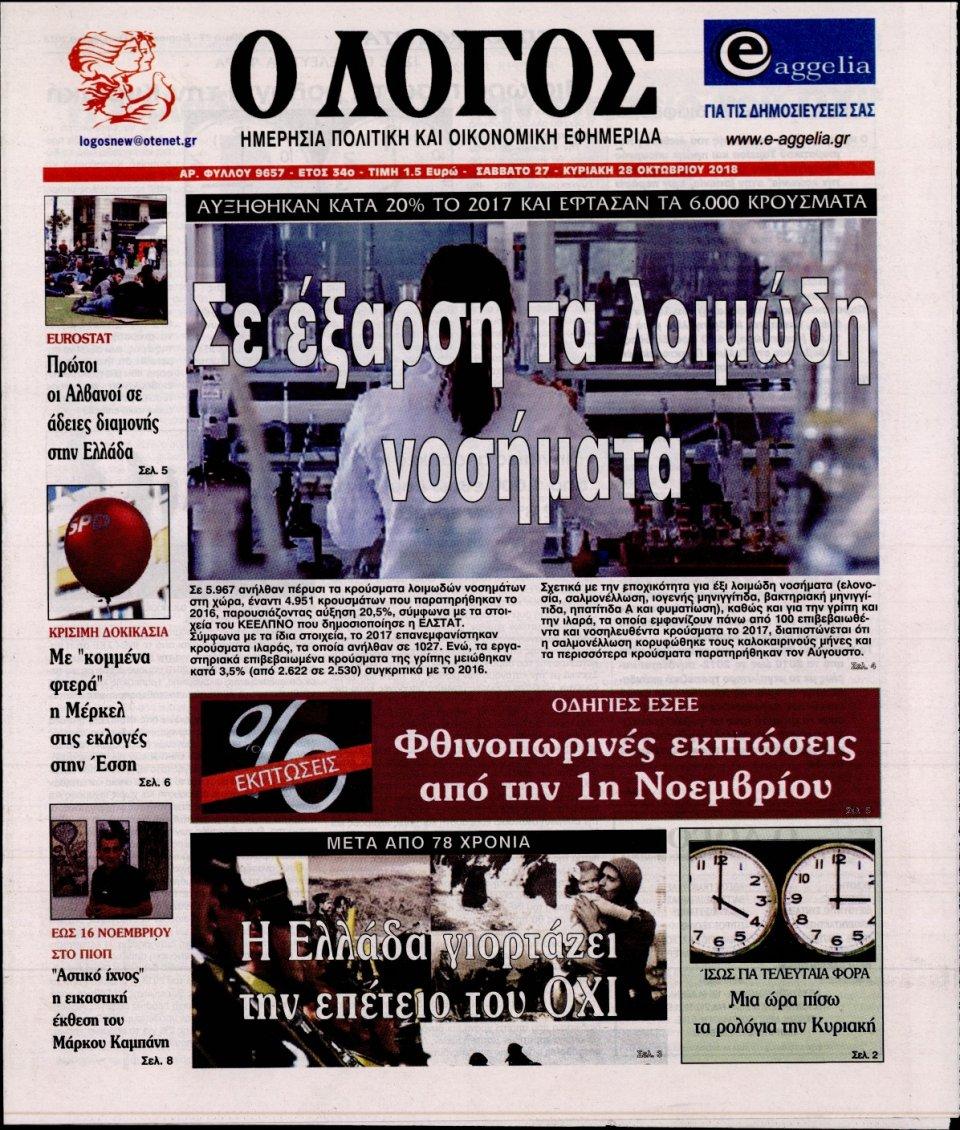 Πρωτοσέλιδο Εφημερίδας - Ο ΛΟΓΟΣ ΤΗΣ ΚΥΡΙΑΚΗΣ - 2018-10-27