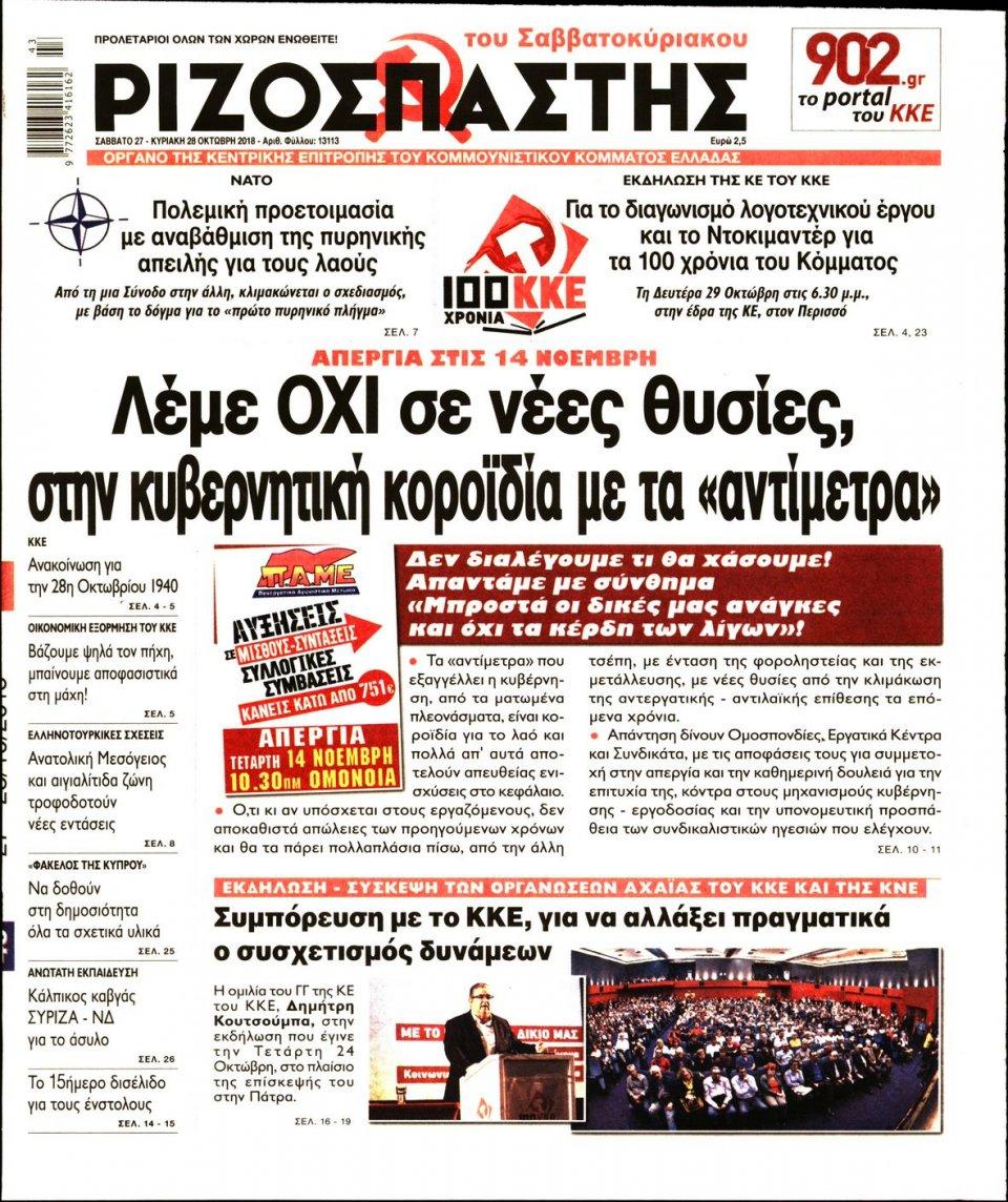 Πρωτοσέλιδο Εφημερίδας - ΡΙΖΟΣΠΑΣΤΗΣ - 2018-10-27