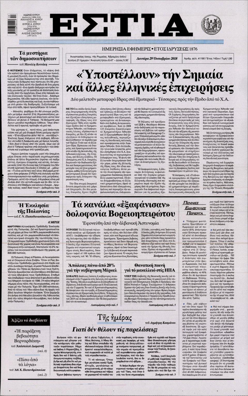 Πρωτοσέλιδο Εφημερίδας - ΕΣΤΙΑ - 2018-10-29