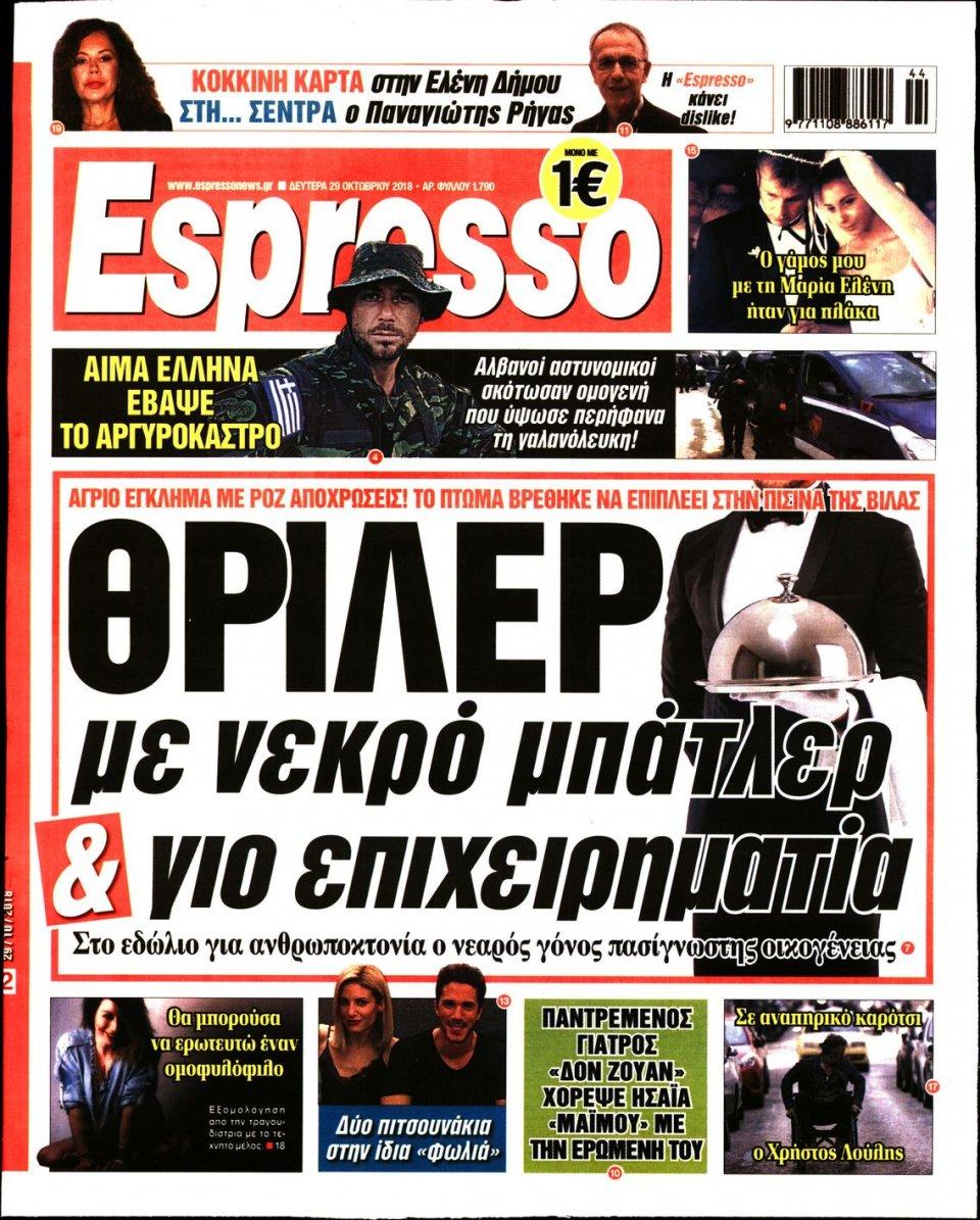 Πρωτοσέλιδο Εφημερίδας - ESPRESSO - 2018-10-29
