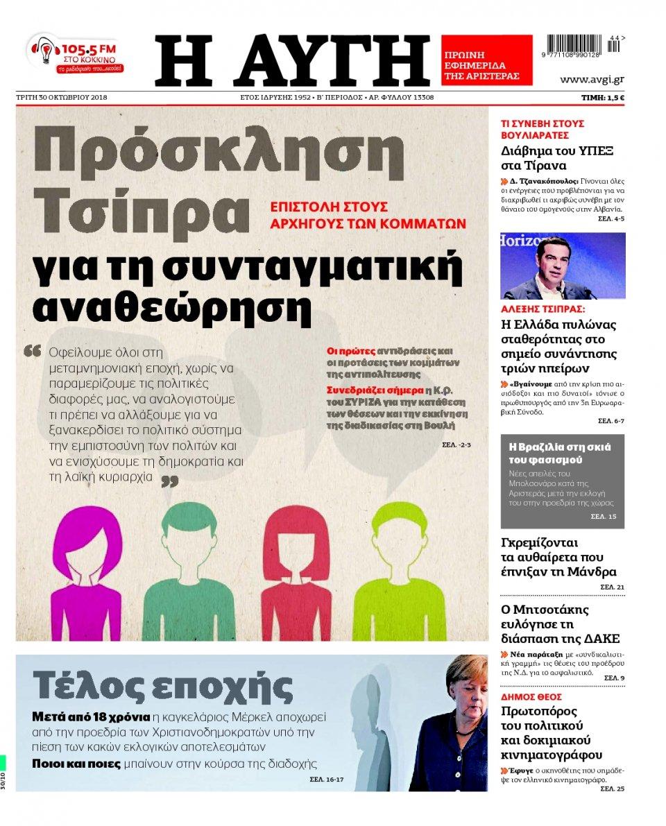 Πρωτοσέλιδο Εφημερίδας - ΑΥΓΗ - 2018-10-30