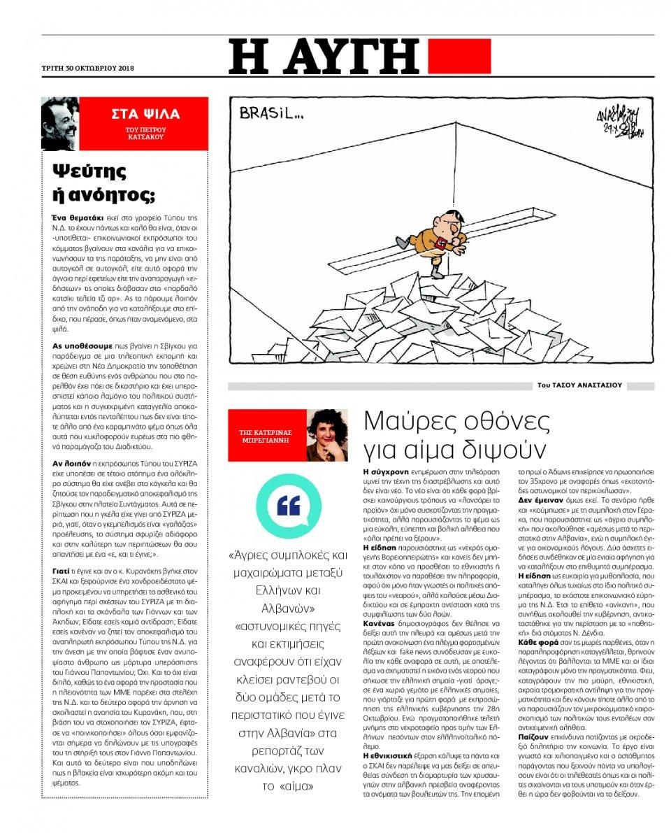 Οπισθόφυλλο Εφημερίδας - ΑΥΓΗ - 2018-10-30