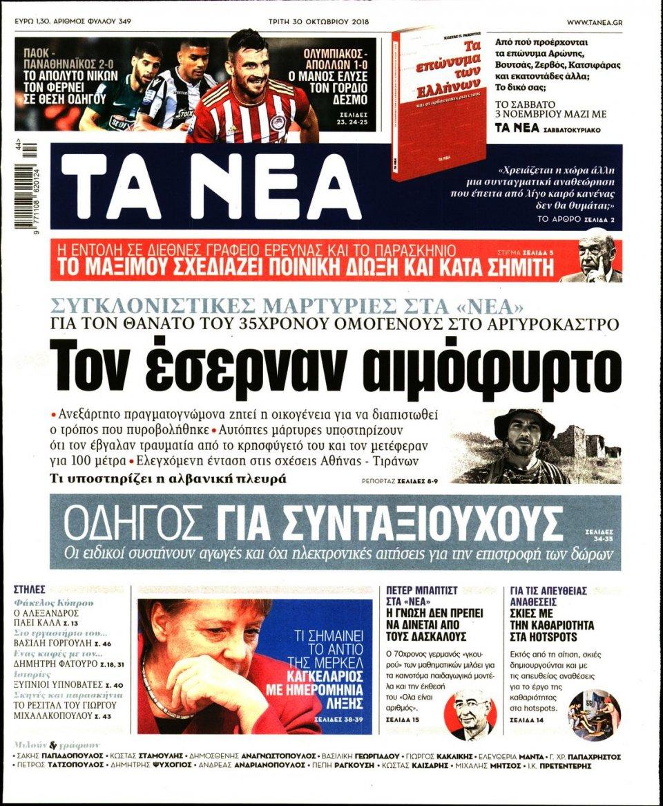 Πρωτοσέλιδο Εφημερίδας - ΤΑ ΝΕΑ - 2018-10-30