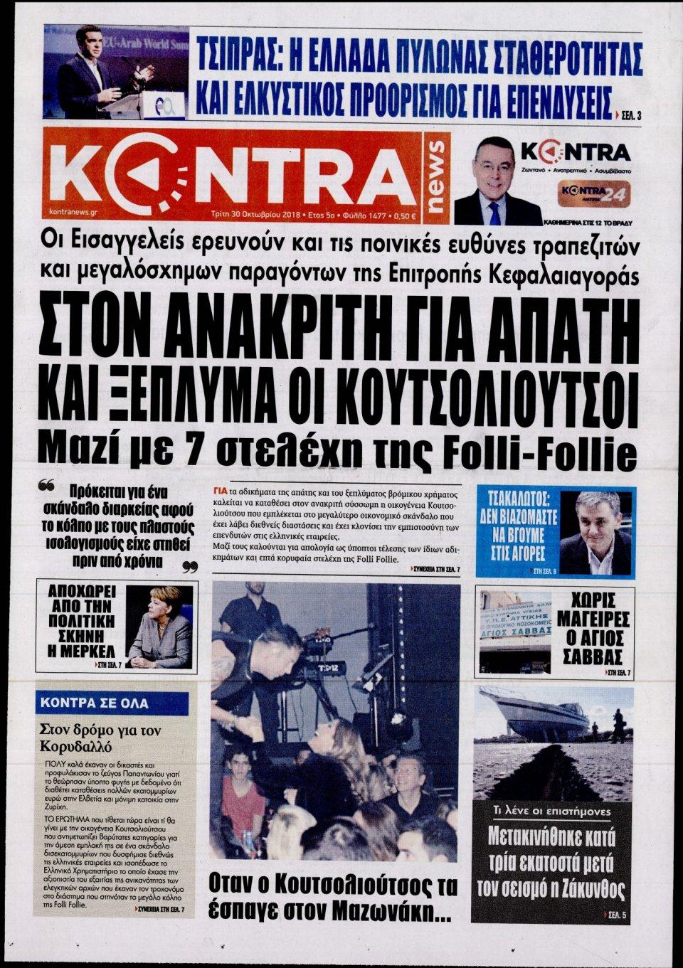 Πρωτοσέλιδο Εφημερίδας - KONTRA NEWS - 2018-10-30