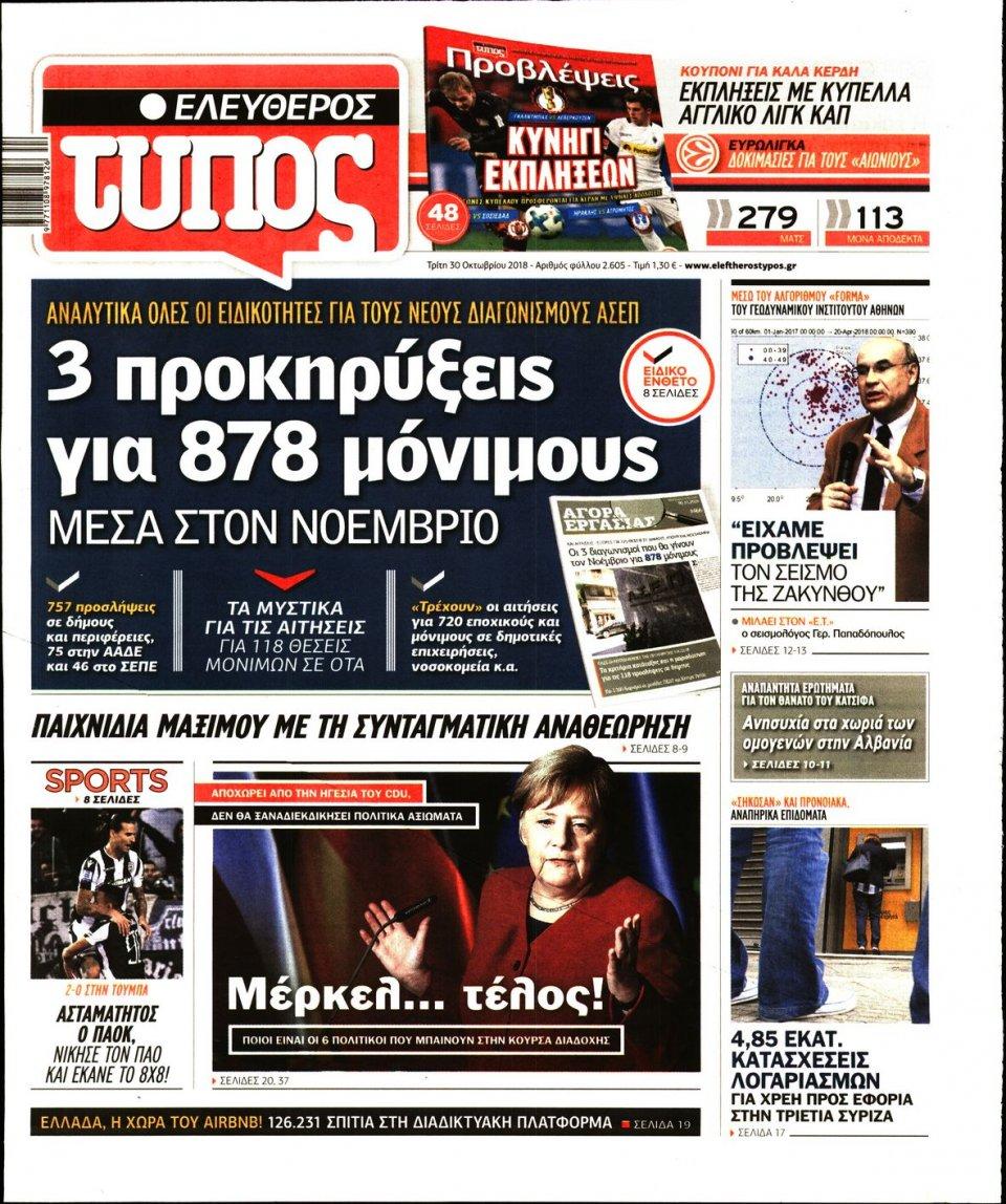 Πρωτοσέλιδο Εφημερίδας - ΕΛΕΥΘΕΡΟΣ ΤΥΠΟΣ - 2018-10-30