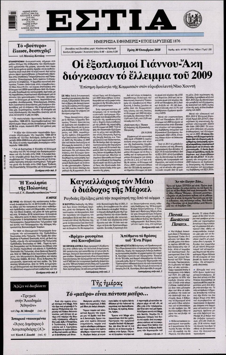 Πρωτοσέλιδο Εφημερίδας - ΕΣΤΙΑ - 2018-10-30