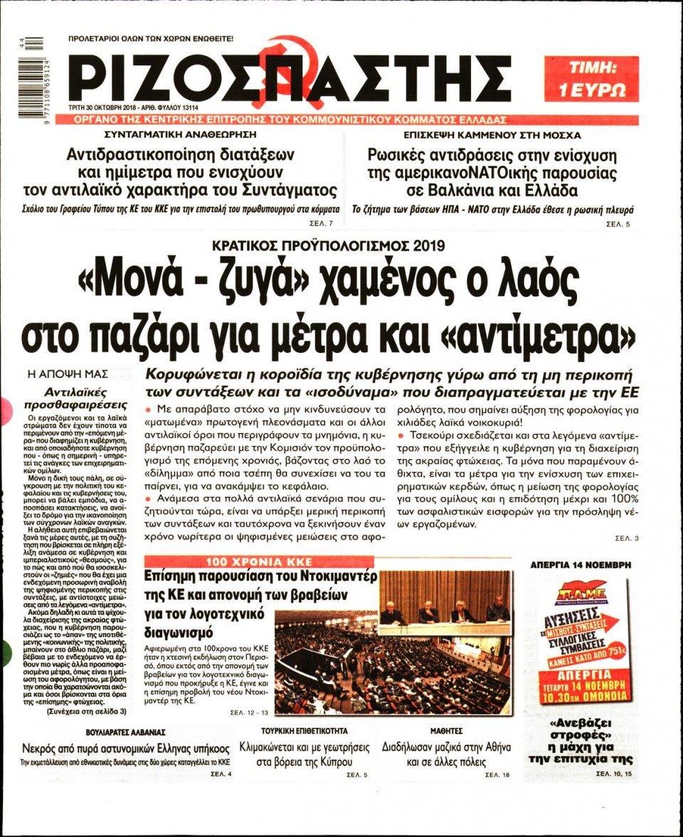 Πρωτοσέλιδο Εφημερίδας - ΡΙΖΟΣΠΑΣΤΗΣ - 2018-10-30