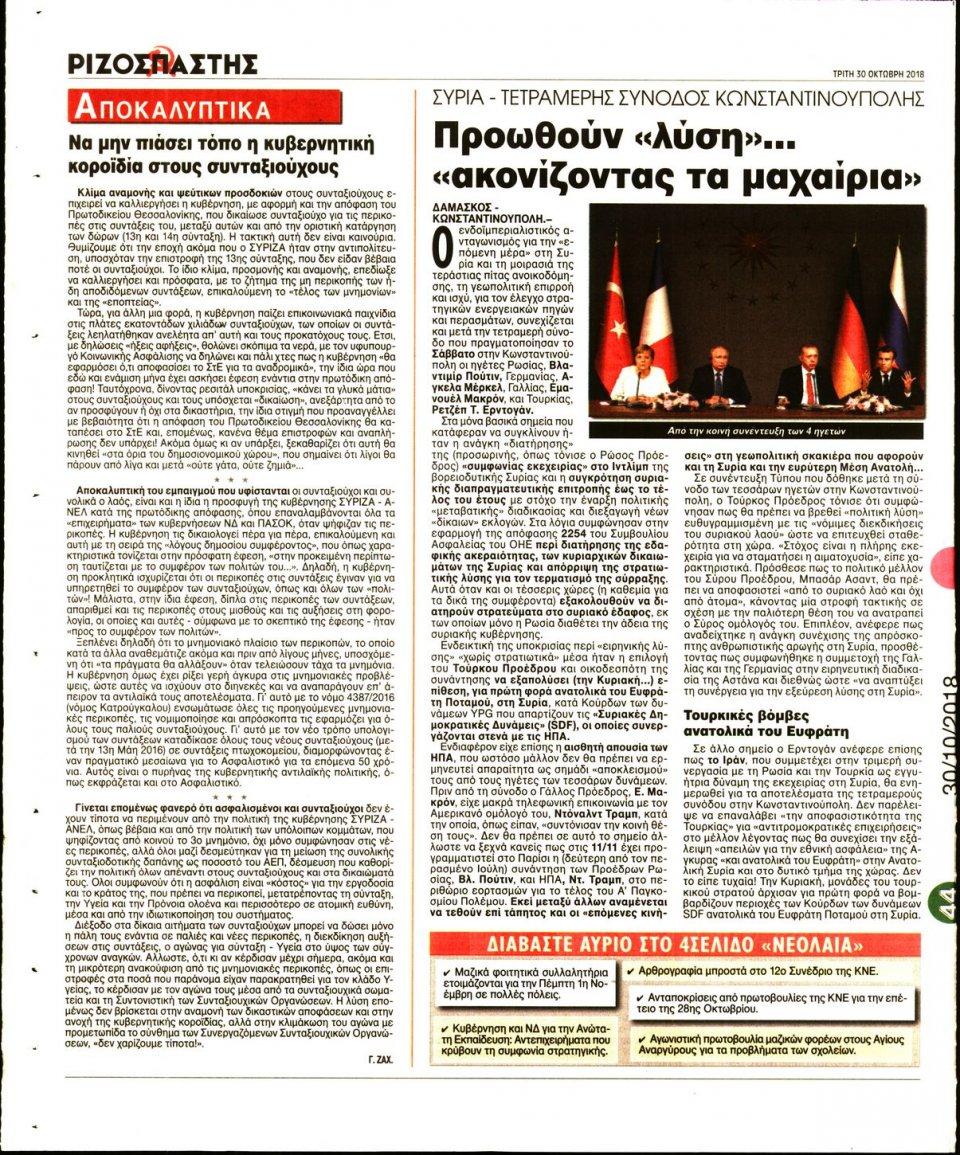 Οπισθόφυλλο Εφημερίδας - ΡΙΖΟΣΠΑΣΤΗΣ - 2018-10-30