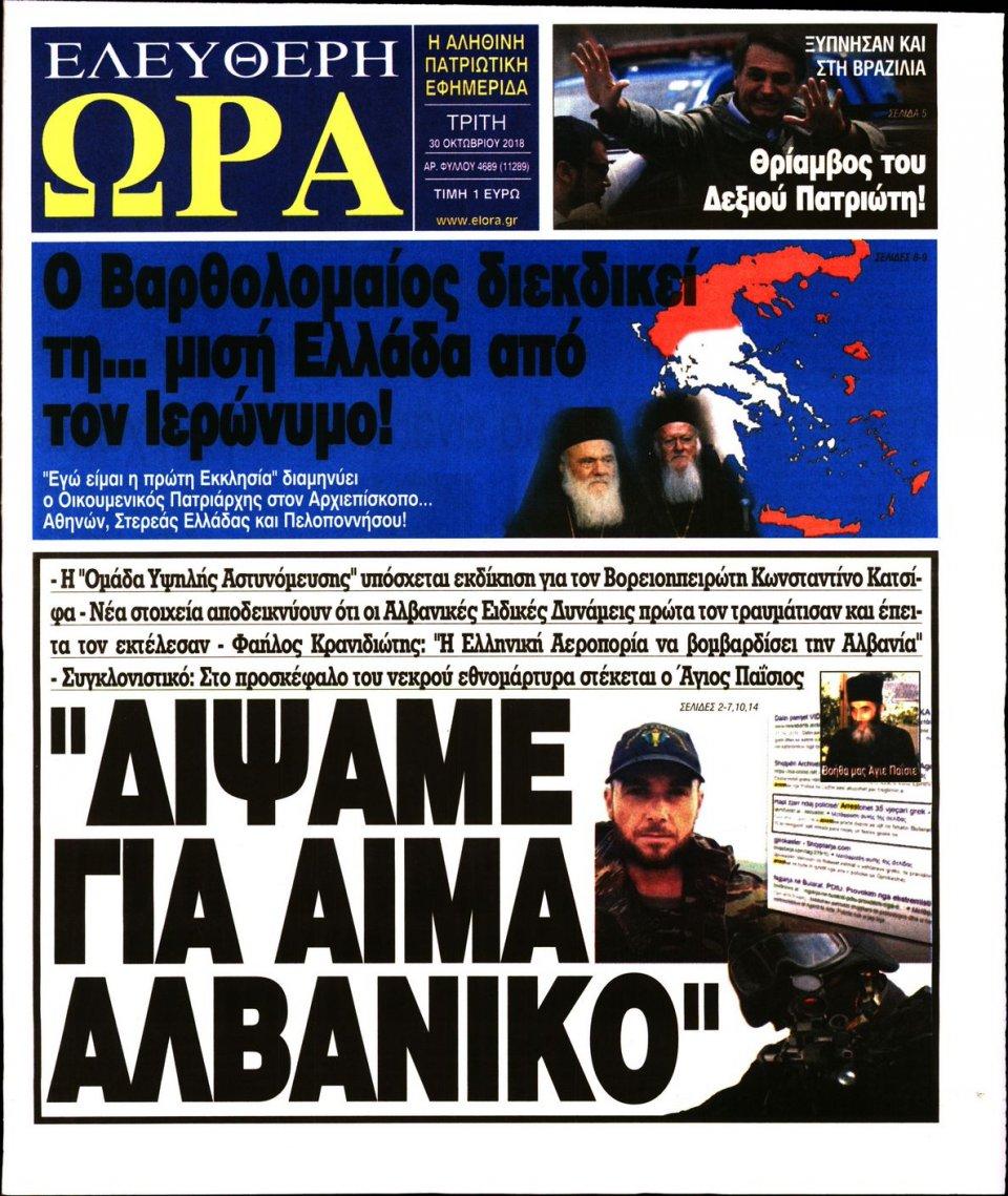 Πρωτοσέλιδο Εφημερίδας - ΕΛΕΥΘΕΡΗ ΩΡΑ - 2018-10-30