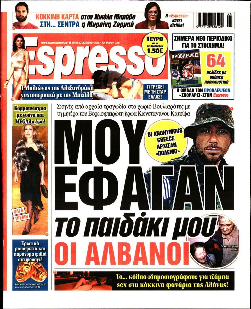 Πρωτοσέλιδο Εφημερίδας - ESPRESSO - 2018-10-30