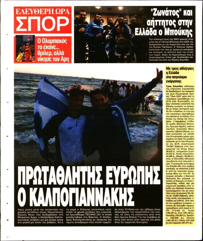 Οπισθόφυλλο Εφημερίδας - ΕΛΕΥΘΕΡΗ ΩΡΑ - 2018-10-30