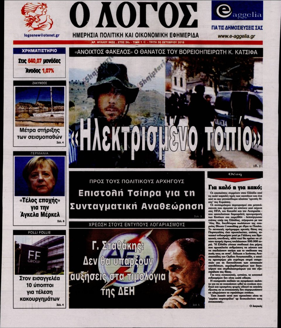 Πρωτοσέλιδο Εφημερίδας - Ο ΛΟΓΟΣ - 2018-10-30