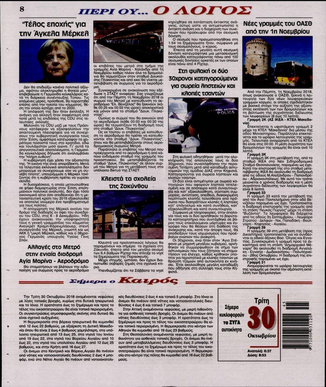 Οπισθόφυλλο Εφημερίδας - Ο ΛΟΓΟΣ - 2018-10-30