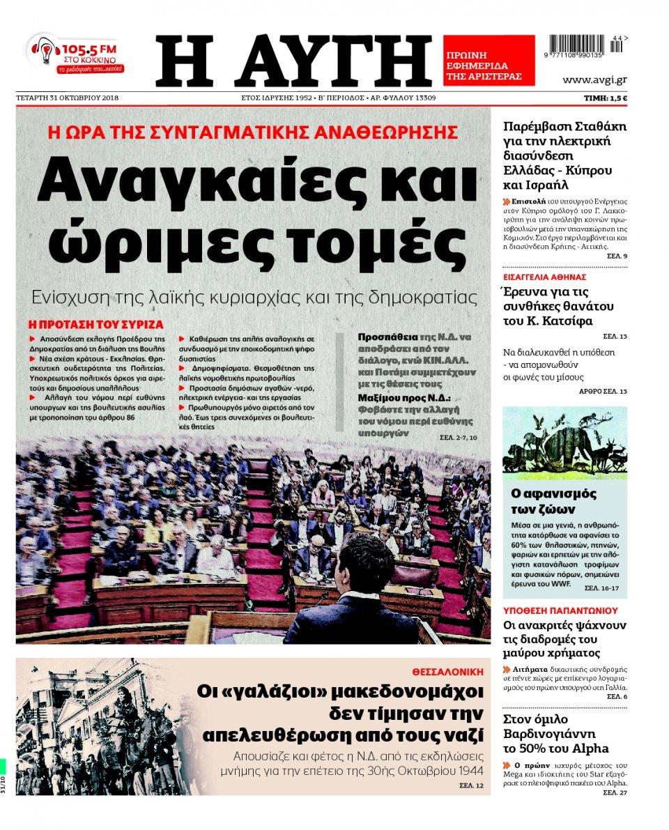 Πρωτοσέλιδο Εφημερίδας - ΑΥΓΗ - 2018-10-31