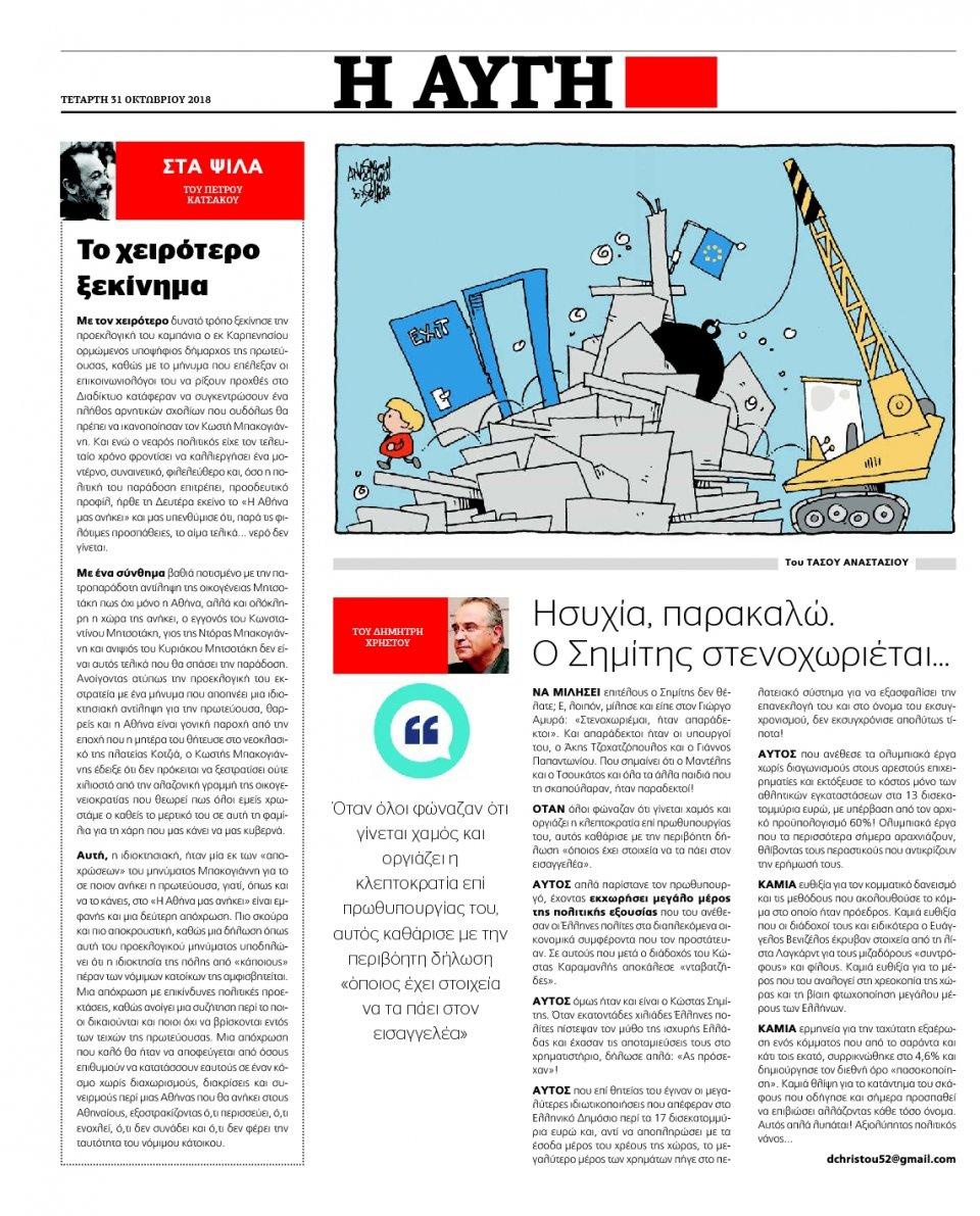 Οπισθόφυλλο Εφημερίδας - ΑΥΓΗ - 2018-10-31